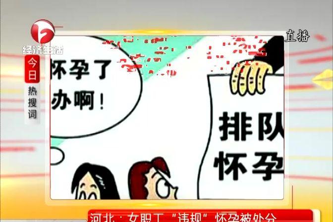 河北一银行女职工怀孕要申请,违规怀孕不流产就处分!