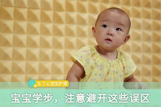 宝宝学步阶段,家长需避开这3个误区,以免影响宝宝发育