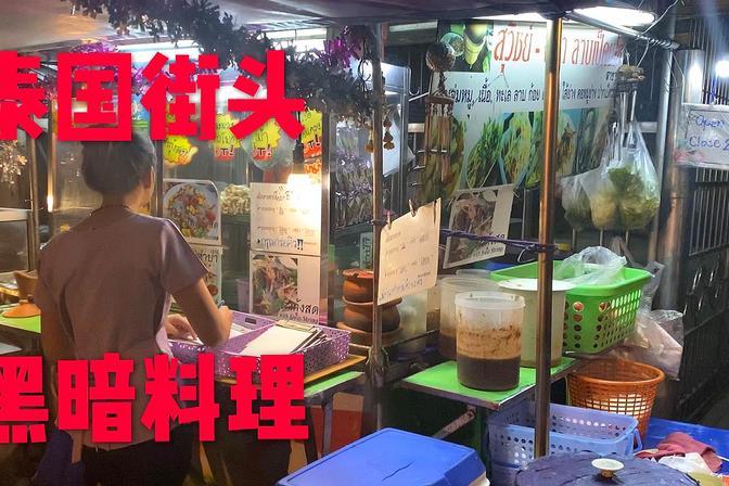 试吃泰国臭蘑菇汤,味道和颜色竟然和洗脚水很像,太重口味了