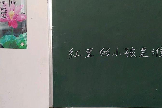 农村老师问:红豆的小孩是谁?小学生的答案出人意料