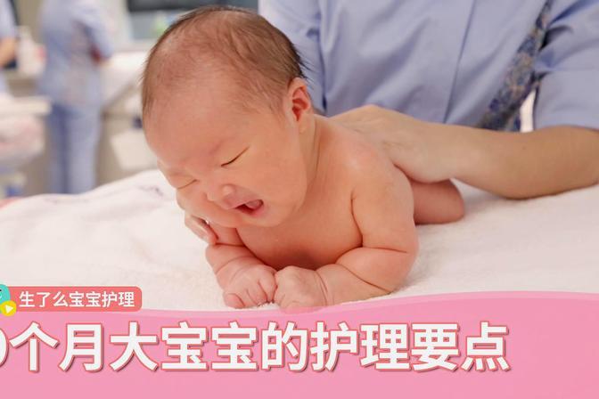 9个月大宝宝成长发育指标及护理重点,快看你家宝宝是否达标了