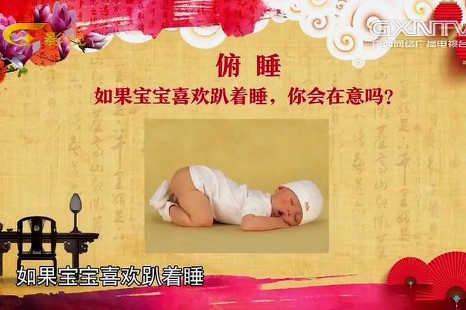 """宝宝总是""""趴""""着睡,怎么回事?专家是这样说的,我就放心了!"""