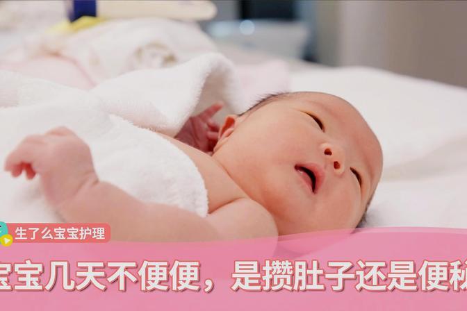 宝宝5天不拉便便,是便秘还是攒肚子?教你轻松辨认!
