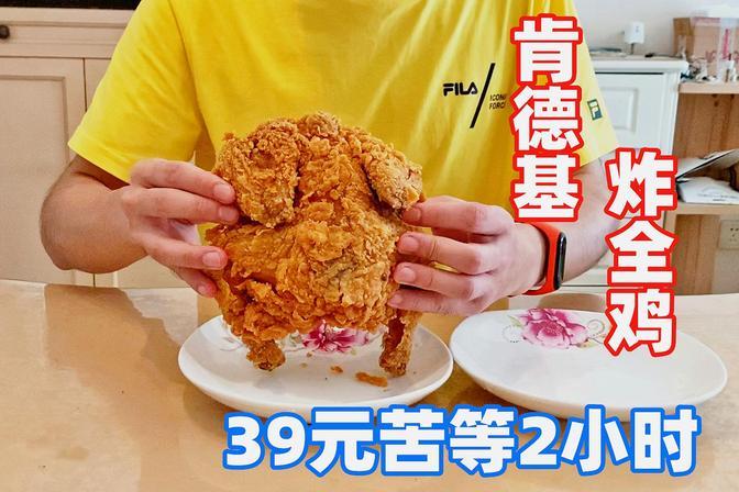 重庆小伙苦等2小时,39元吃到整只鸡,肯德基炸全鸡究竟值不值?