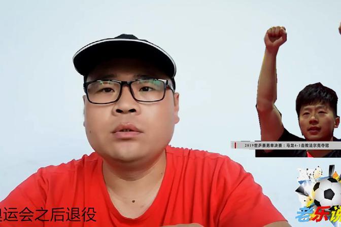 以马龙为首,国乒30+老将,在奥运会之后会不会退役