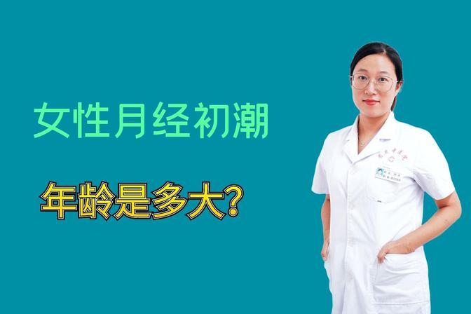 女性月经初潮年龄是多大?医生提醒:若过早,或需及时检查
