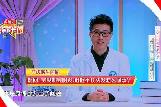 宝宝剃完胎发,迟迟不长头发,医生:正常现象!