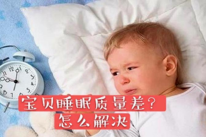 宝宝睡眠质量差?应该怎么办呢,快来看看吧!