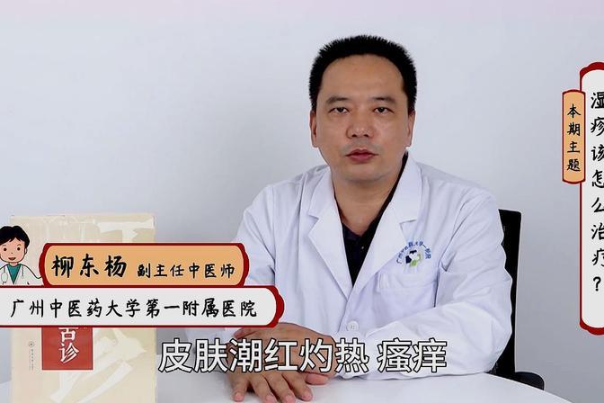 湿疹反复性发作,瘙痒难忍?中医送你3个解决方法,最后1个可外用
