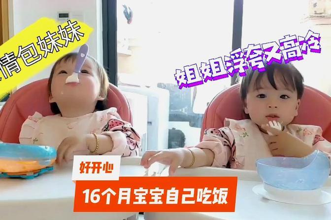 16个月宝宝自己吃饭了,妹妹是个表情包,搞笑又可爱