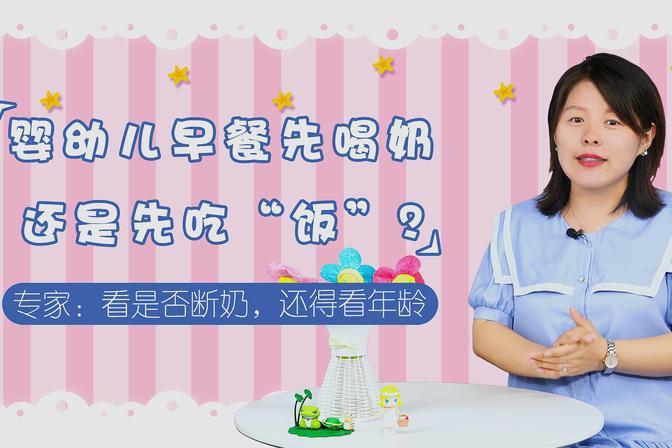 """婴幼儿早餐先喝奶还是先吃""""饭""""?专家:看是否断奶,还得看年龄"""