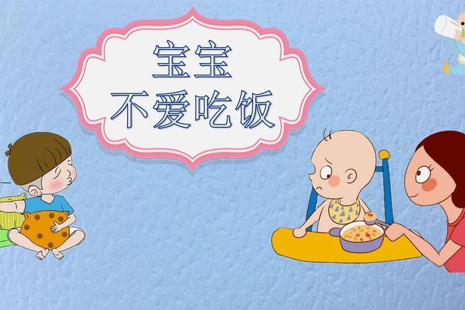 你家孩子不爱吃饭吗?8个原因,看看哪个你家孩子中招了