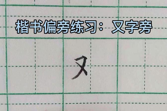 常用偏旁基础课:儿童练习铅笔字,举一反三学写字