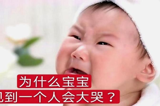 为什么宝宝一见到某个人就会突然大哭?并非迷信,父母要心中有数