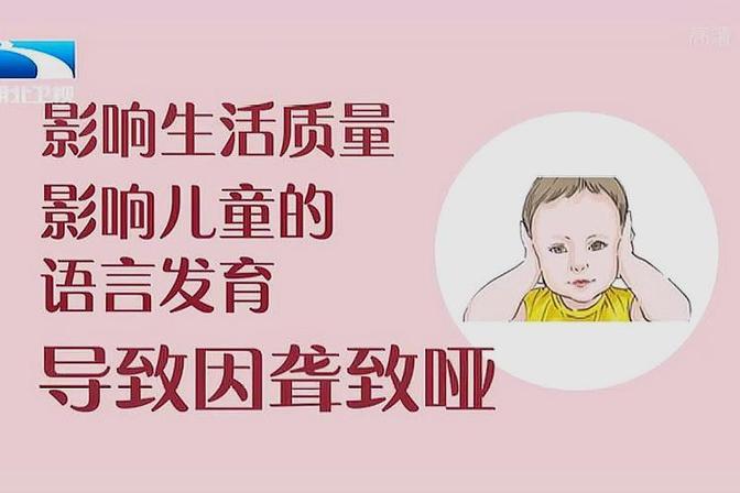 家长注意!宝宝说话口齿不清要及时就医,很可能是耳朵出了问题