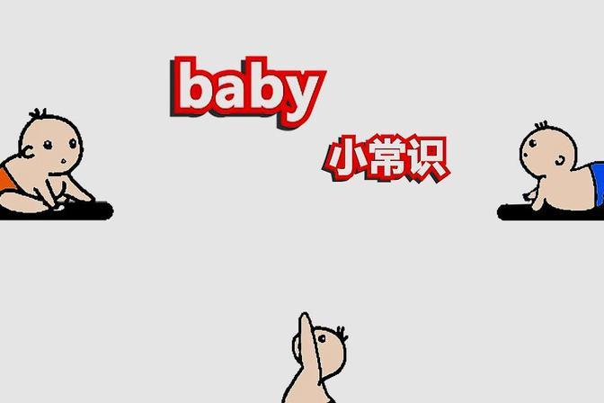 宝宝放屁都是由什么原因引起的你都知道吗?