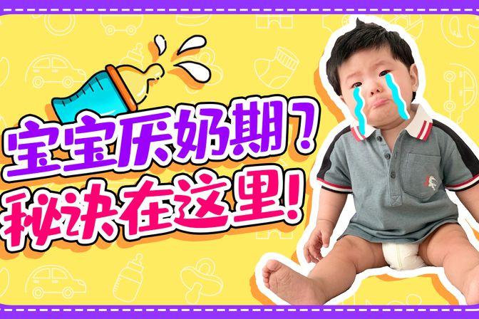 宝宝突然不吃奶怎么办?5个方法,轻松应对!