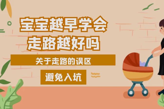 宝宝越早学会走路越好吗,关于走路的误区,家长要避免入坑