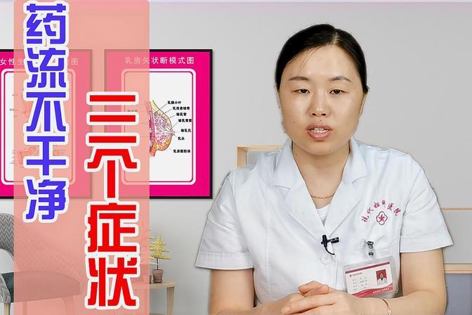 女性药流后出现这三个症状,可能是药流不干净,女性要引起重视
