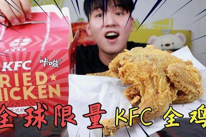 试吃全球限量肯德基炸全鸡!价钱比普通的贵2倍,味道会怎么样?