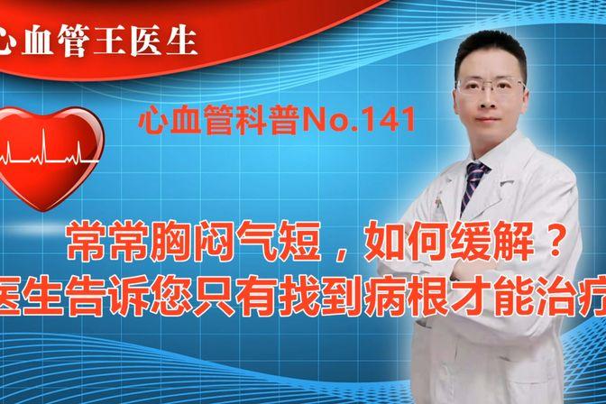 常常胸闷气短,如何缓解?医生告诉您只有找到病根才能治疗!