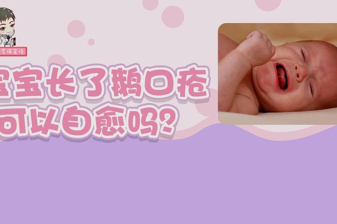 宝宝最易得的鹅口疮,80%的家长却不知道怎么预防!