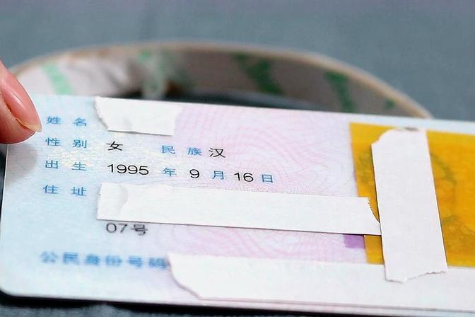 如何辨别身份证的真假,告诉你几招,快速辨别真假学到就是赚到
