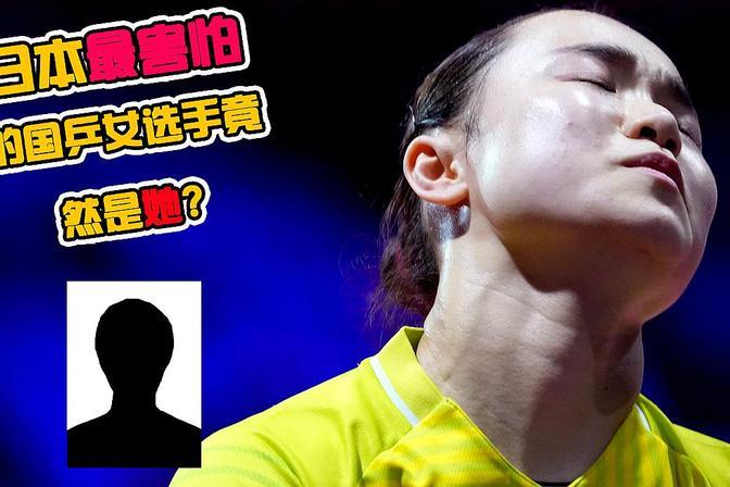 日媒体表示最害怕的国乒4人,女队里只有她上榜,不是陈梦孙颖莎