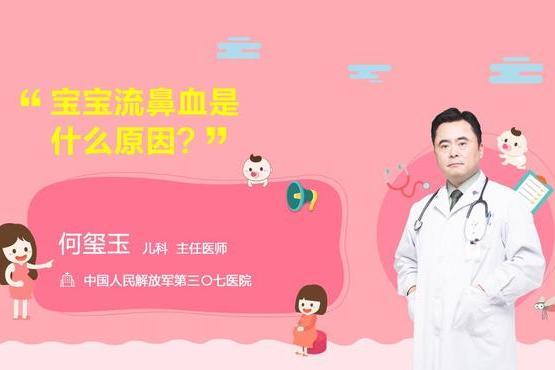宝宝流鼻血是什么原因?