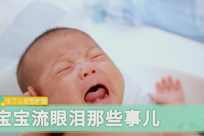 新生宝宝泪水少属正常现象,新手爸妈可以这样为宝宝清洁眼部