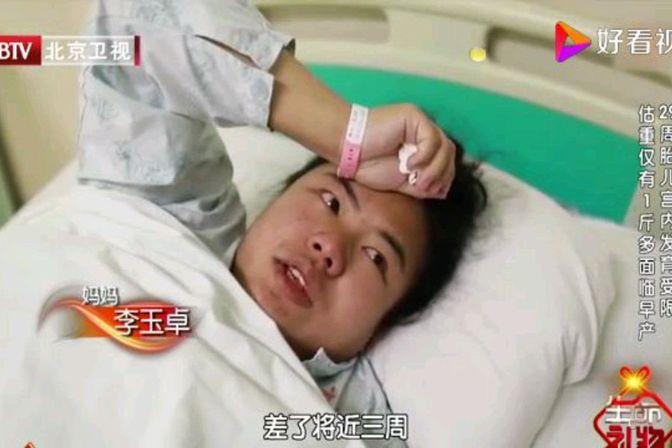 二十九周胎儿宫内突发意外,仅有七百克,就要面临早产危机