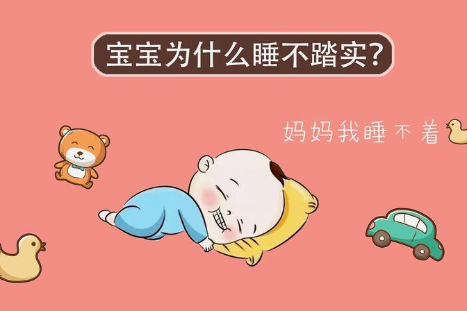 宝宝睡觉不踏实、爱翻身、容易醒,父母不要着急,原因在这里!