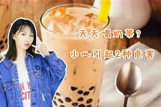 女孩子就是要天天喝奶茶?小心引起2种危害,太可怕了