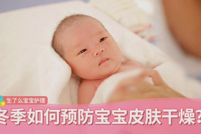 冬季宝宝皮肤干燥、皲裂、易生湿疹,4个小妙招搞定肌肤问题