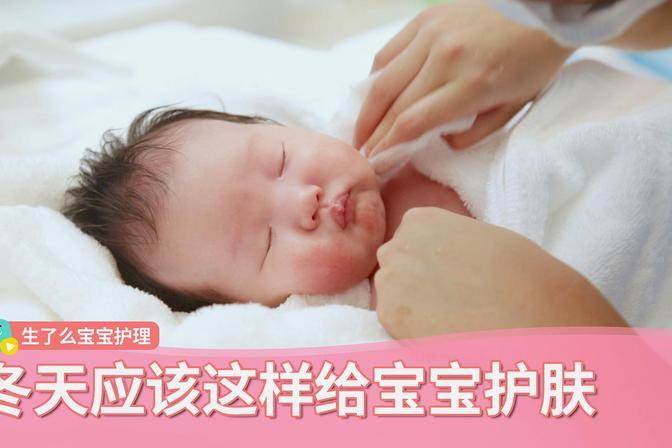 宝宝冬季皮肤发红、脱屑、皲裂?全方位护肤要这样做