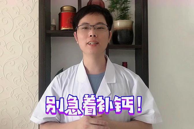 宝宝体检发现骨密度低,需要补钙吗?儿科医生:先别急着补钙!