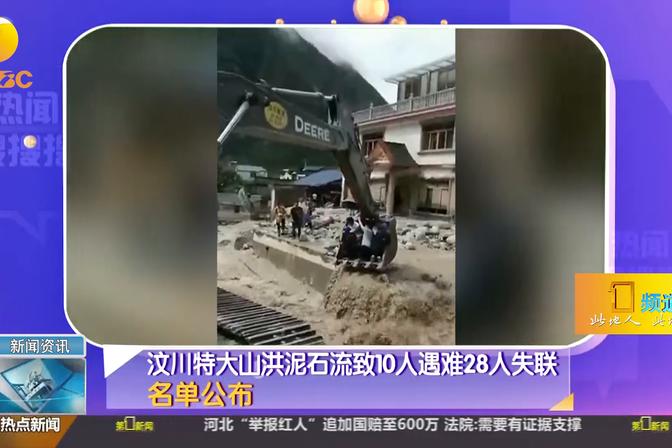 汶川特大山洪泥石流致10人遇难28人失联,名单公布