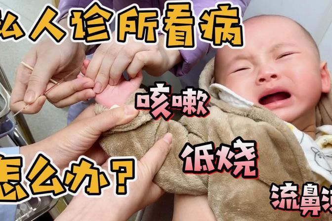 带六个月大的宝宝去私人诊所看病,低烧感冒咳嗽,真的很心疼!
