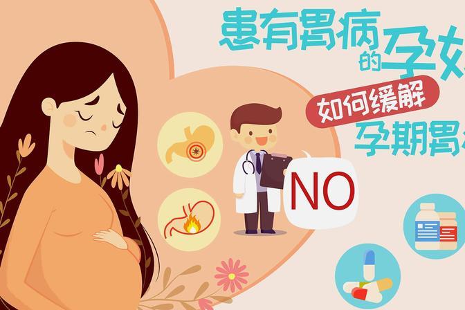 孕期服用胃药会对胎儿致畸?妈妈们一定要知道
