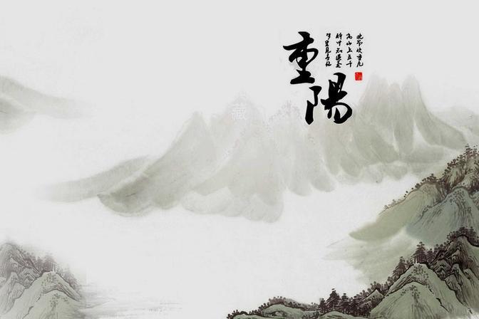 今日重阳节:重阳节有什么来历和习俗?敬老爱老其实历史并不太长