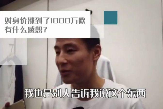 武磊如何回应千万欧元身价问题?