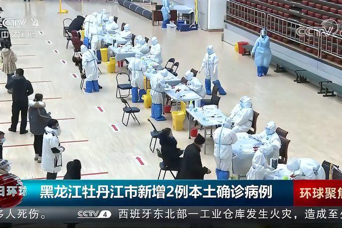 黑龙江牡丹江市新增2例本土确诊病例