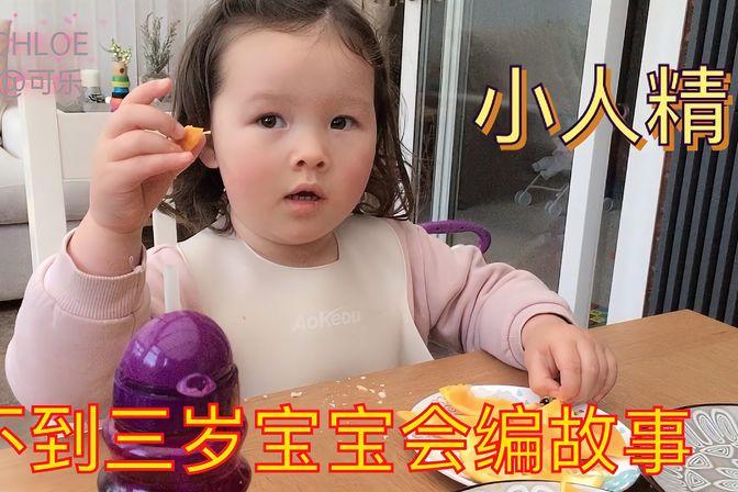 不到三岁宝宝会编故事,说她要看医生,说出理由逗的爸妈哈哈大笑