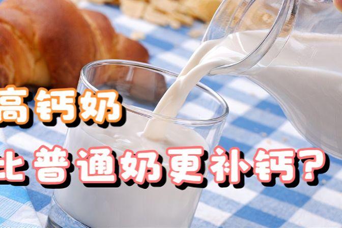 花更多钱买高钙奶,值得吗?高钙奶真的比普通牛奶更补钙吗?