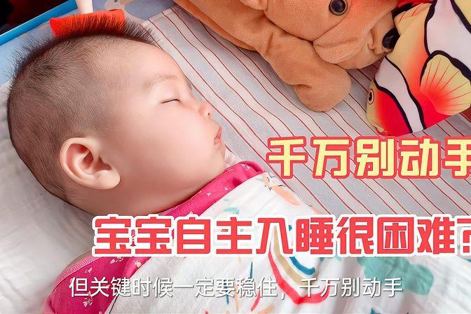 3个月宝宝能学会自主入睡吗?宝妈亲身挑战,记住一点别动手
