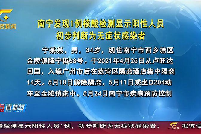 广西南宁发现1例核酸检测显示阳性人员,4月25日从卢旺达回国