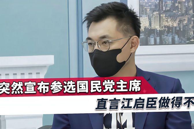 他宣布参选国民党主席,批江启臣做得不好,两岸路线跟着民进党走