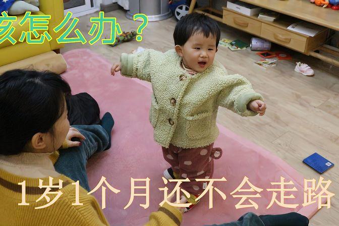 宝宝1岁1个月还不会走路,怎么学都不会,同龄小朋友都会跑了