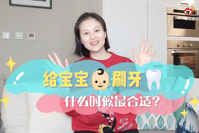 什么时候给宝宝刷牙最合适?