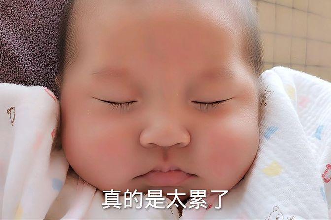 四个月宝宝白天睡觉晚上不睡觉,把妈妈累坏了,求网友支支招!